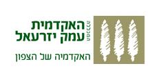 המכללה האקדמאית עמק יזרעאל