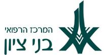 מרכז רפואי בני ציון חיפה