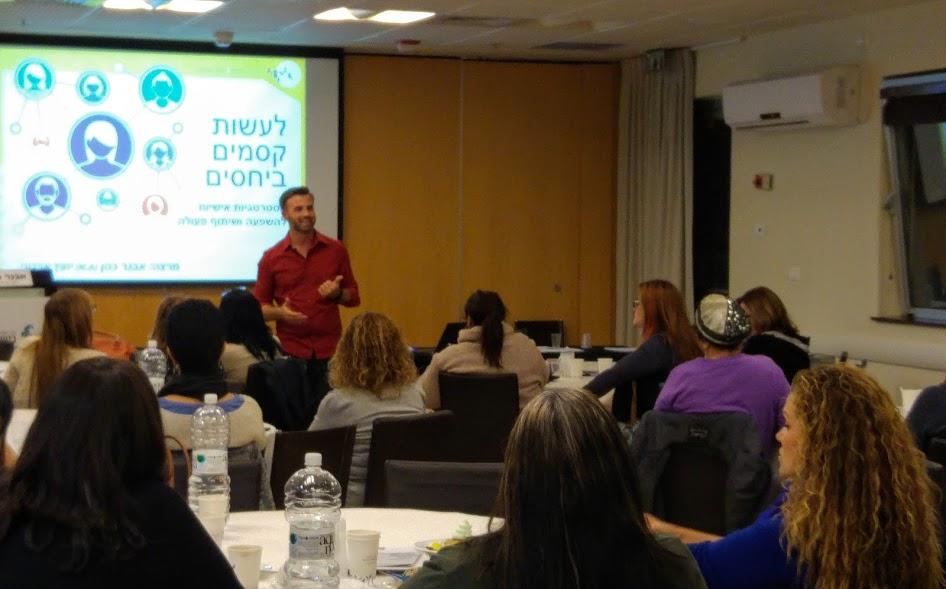 מודל האניאגרם בכנס ארצי על חדשנות בשירות