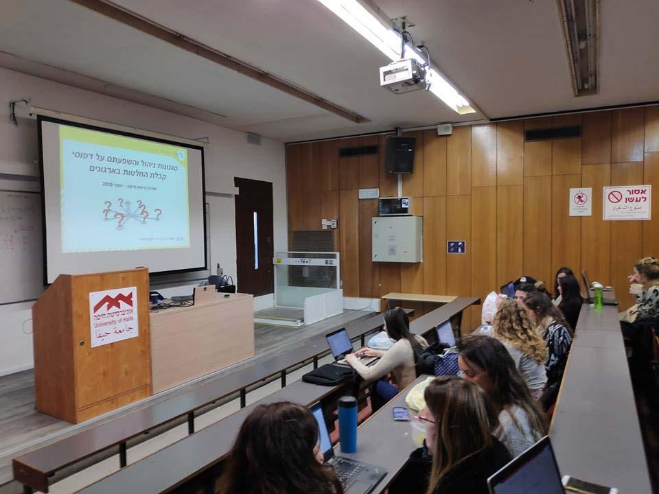 אוניברסיטת חיפה 2